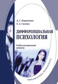Дифференциальная психология  — 4-е изд., стер. ISBN 978-5-9765-0120-1
