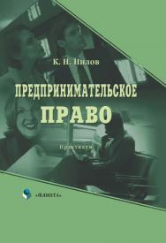 Предпринимательское право.  Практикум-5-е изд. испр. и доп. ISBN 978-5-9765-0128-7