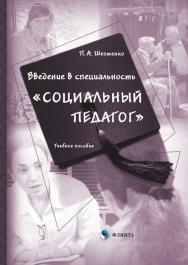 Введение в специальность «Социальный педагог».  Учебное пособие ISBN 978-5-9765-0141-6