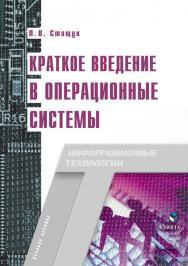 Краткое введение в операционные системы ISBN 978-5-9765-0143-0