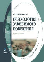 Психология зависимого поведения ISBN 978-5-9765-0155-3