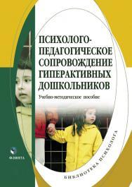 Психолого-педагогическое сопровождение гиперактивных дошкольников [Электронный ресурс | ISBN 978-5-9765-0175-1