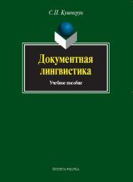 Документная лингвистика ISBN 978-5-9765-0213-0