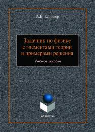Задачник по физике с элементами теории и примерами решения . - 3-е изд., стер..  Учебное пособие ISBN 978-5-9765-0214-7