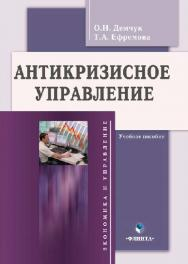 Антикризисное управление:  — 2-е изд., стер. ISBN 978-5-9765-0224-6