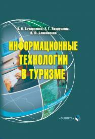 Информационные технологии в туризме . — 3-е изд., стер. ISBN 978-5-9765-0251-2