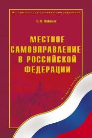 Местное самоуправление в Российской Федерации ISBN 978-5-9765-0252-9