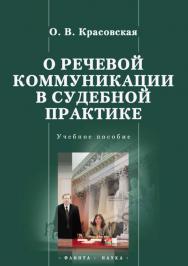 О речевой коммуникации в судебной практике.  Учебное пособие ISBN 978-5-9765-0255-0