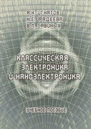 Классическая электроника и наноэлектроника ISBN 978-5-9765-0263-5