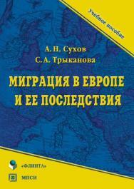 Миграция в Европе и ее последствия.  Учебное пособие ISBN 978-5-9765-0270-3