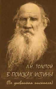 Л.Н. Толстой. В поисках истины (по дневникам писателя) – 2-е изд., стер. ISBN 978-5-9765-0277-2