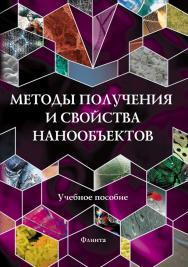 Методы получения и свойства нанообъектов  . – 3-е изд., стер. ISBN 978-5-9765-0326-7