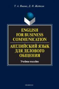 English for Business Communication. Английский язык для делового общения.  Учебное пособие ISBN 978-5-9765-0335-9