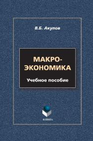 Макроэкономика:  — 3-е изд., стер..  Учебное пособие ISBN 978-5-9765-0350-2