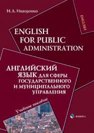 English for Public Administration. Английский язык для сферы государственного и муниципального управления ISBN 978-5-9765-0653-4