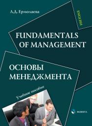 Fundamentals of Management. Основы менеджмента: ISBN 978-5-9765-0654-1