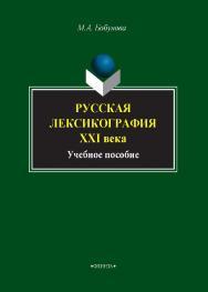Русская лексикография XXI века . — 3-е изд., стер. ISBN 978-5-9765-0659-6