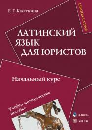 Латинский язык для юристов : начальный курс.  Учебное пособие ISBN 978-5-9765-0682-4