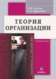 Теория организации.  Учебное пособие ISBN 978-5-9765-0699-2