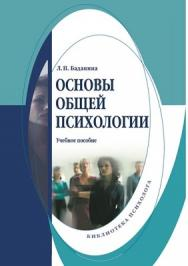 Основы общей психологии ISBN 978-5-9765-0705-0