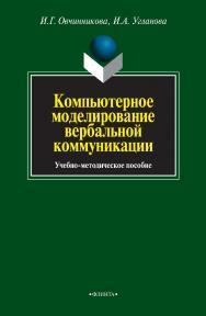 Компьютерное моделирование вербальной коммуникации   Учебно-методическое пособие. — 3-е изд., стер. ISBN 978-5-9765-0729-6