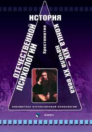 История отечественной психологии конца XIX — начала XX века.  Хрестоматия ISBN 978-5-9765-0745-6