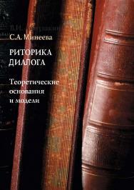 Риторика диалога: теоретические основания и модели.  Учебное пособие ISBN 978-5-9765-0746-3