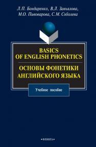 Basics of English Phonetics. Основы фонетики английского языка    — 3-е изд., стер..  Учебное пособие ISBN 978-5-9765-0750-0
