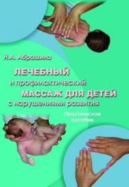 Лечебный и профилактический массаж для детей с нарушениями развития: практическое пособие — 2-е изд., стер. ISBN 978-5-9765-0765-4