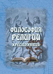 Философия религии ISBN 978-5-9765-0790-6