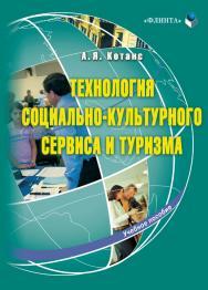Технология социально-культурного сервиса и туризма: ISBN 978-5-9765-0803-3