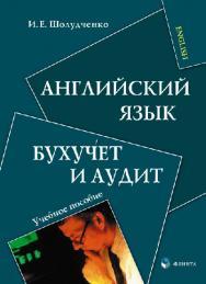Английский язык. Бухучет и аудит.  Учебное пособие ISBN 978-5-9765-0809-5