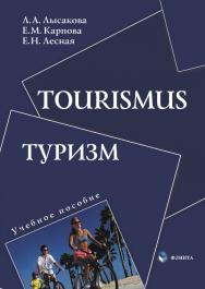 Tourismus. Туризм [Электронный ресурс] : Учебное пособие. — 3-е изд., стер. ISBN 978-5-9765-0816-3