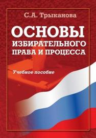 Основы избирательного права и процесса:  — 2-е изд., стер..  Учебное пособие ISBN 978-5-9765-0836-1