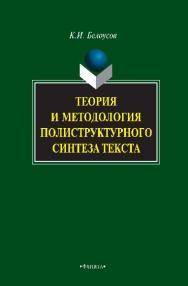 Управление в педагогической деятельности..  Учебное пособие ISBN 978-5-89349-370-3