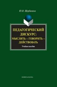 Педагогический дискурс: мыслить – говорить – действовать . ISBN 978-5-9765-0872-9