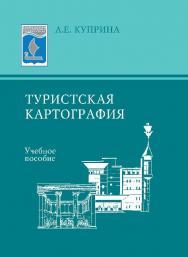 Туристская картография ISBN 978-5-9765-0905-4