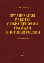 Организация работы с обращениями граждан в истории России ISBN 978-5-9765-0934-4