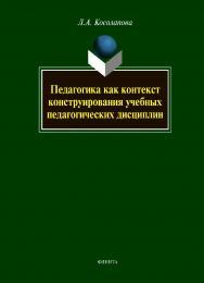 Педагогика как контекст конструирования учебных педагогических дисциплин ISBN 978-5-9765-0954-2