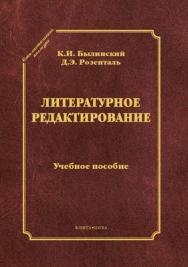 Литературное редактирование.  Учебное пособие ISBN 978-5-9765-0987-0