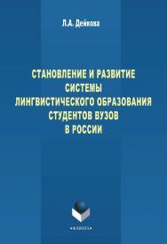 Становление и развитие системы лингвистического образования студентов вузов России    — 3-е изд., стер..  Монография ISBN 978-5-9765-0996-2