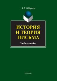 История и теория письма    — 3-е изд., стер. ISBN 978-5-9765-1025-8