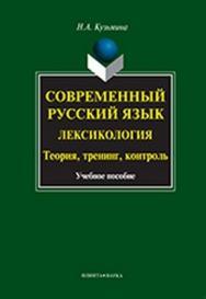 Современный русский язык. Лексикология : теория, тренинг, контроль  – 3-е изд., стер..  Учебное пособие ISBN 978-5-9765-1028-9