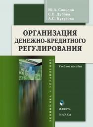 Организация денежно-кредитного регулирования ISBN 978-5-9765-1037-1