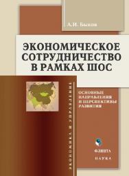 Экономическое сотрудничество в рамках ШОС : основные направления и перспективы развития ISBN 978-5-9765-1038-8