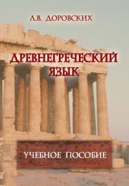 Древнегреческий язык  – 6-е изд., стер..  Учебное пособие ISBN 978-5-9765-1049-4