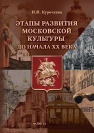 Этапы развития московской культуры до начала XX века ISBN 978-5-9765-1085-2