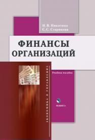 Финансы организаций ISBN 978-5-9765-1103-3