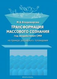 Трансформация массового сознания под воздействием СМИ (на примере российского телевидения) ISBN 978-5-9765-1110-1