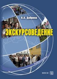 Экскурсоведение : учеб. пособие. - 4-е изд., стер. ISBN 978-5-9765-1118-7